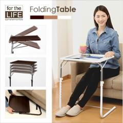 テーブル 折りたたみ 高さ調節 天板角度調節 折りたたみテーブル サイドテーブル 簡易テーブル ホワイト ナチュラル ブラウン