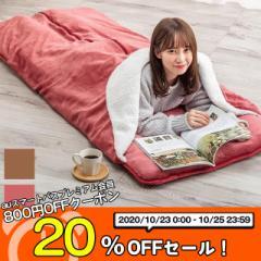 あったか長座布団 寝袋 ごろ寝長座布団 お昼寝マット もこもこ毛布付き フロアクッション シュラフ