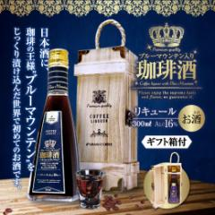 【澤井珈琲】ブルーマウンテン入り 珈琲酒 300ml(コーヒーリキュール)ギフト箱付き