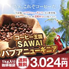 【澤井珈琲】送料無料!コーヒー専門店の100杯分入焼きたてSAWAIパプアニューギニアコーヒー福袋(コーヒー豆/珈琲豆)