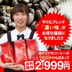 【澤井珈琲】送料無料 やくもブレンド濃い味150杯分入り コーヒー福袋(珈琲豆/濃味/コーヒー豆)