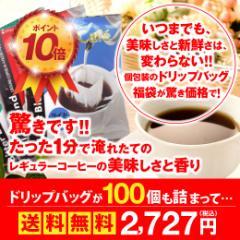 【澤井珈琲】最大ポイント10倍送料無料!香る焼き立てドリップコーヒー4種100杯(ドリップバッグ)