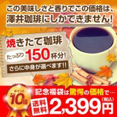 【澤井珈琲】送料無料 5分で実感!挽き立ての甘い香りの極上のコーヒー福袋(ポイント10%/コーヒー/コーヒー豆/珈琲豆)