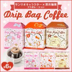 【澤井珈琲】サンリオキャラクター ドリップバッグコーヒー 1箱6袋入り(珈琲/ドリップコーヒー)