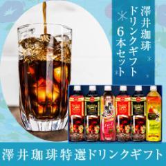 【澤井珈琲】送料無料 ペットボトル ドリンクギフト 900ml 6本セット(アイスコーヒー)※冷凍便同梱不可