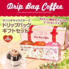 【澤井珈琲】サンリオキャラクター ドリップバッグコーヒー ギフトセット 3箱18袋入り