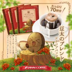 【澤井珈琲】送料無料 1分で出来るコーヒー専門店の 豆太のブレンド70杯分入り ドリップバッグ福袋