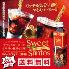 【澤井珈琲】送料無料 アイスコーヒー スイートサントス900ml 24本セット ※冷凍便不可