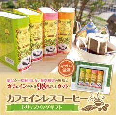 【澤井珈琲】カフェインレス ドリップバッグギフト (デカフェ/ノンカフェイン/カフェイン)