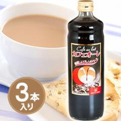 【澤井珈琲】コーヒー専門店のおすすめカフェオレベース3本販売【送料別】※冷凍便不可