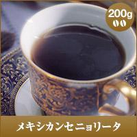 【澤井珈琲】コーヒーから溢れる情熱・・・。情熱のメキシカン・セニョリータ200g入り  (コーヒー/コーヒー豆/珈琲豆)