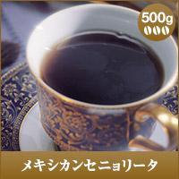 【澤井珈琲】コーヒーから溢れる情熱・・・。情熱のメキシカン・セニョリータ500g入り  (コーヒー/コーヒー豆/珈琲豆)