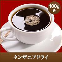 【澤井珈琲】キュンとくる濃厚な香り・・・タンザニアドライ100g入り (コーヒー/コーヒー豆/珈琲豆)