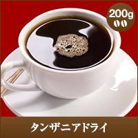 【澤井珈琲】キュンとくる濃厚な香り・・・タンザニアドライ200g入り (コーヒー/コーヒー豆/珈琲豆)