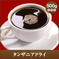 【澤井珈琲】キュンとくる濃厚な香り・・・タンザニアドライ500g入り  (コーヒー/コーヒー豆/珈琲豆)