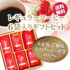 【澤井珈琲】コーヒー専門店の6袋ギフトセット2(コーヒー/コーヒー豆/珈琲)