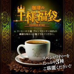 【澤井珈琲】送料無料!ブルーマウンテンがたっぷり入ったコーヒーの王様福袋(コーヒー/コーヒー豆/珈琲豆)