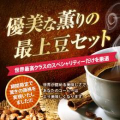 【澤井珈琲】コーヒー専門店でしか買えないスペシャリティーコーヒーセット日頃の感謝の特別価格&送料たったの108円