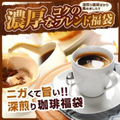 【澤井珈琲】送料無料 深煎りコーヒーだけの コク旨珈琲福袋3(エスプレッソ/濃厚/苦)