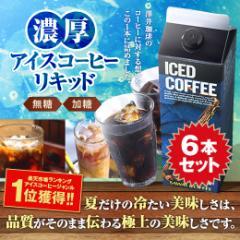 【澤井珈琲】送料無料!! コーヒー専門店の特選オリジナルアイスコーヒーリキッド6本セット ※冷凍便不可
