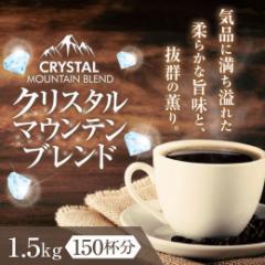 【澤井珈琲】送料無料 クリスタルマウンテンブレンド福袋