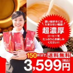【澤井珈琲】 送料無料!コーヒー専門店の150杯分入り超深煎りマンデリンコーヒー福袋(コーヒー/コーヒー豆/珈琲豆)