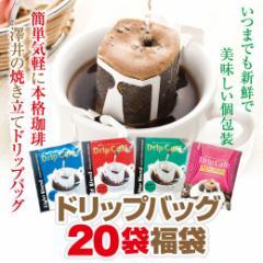 【澤井珈琲】送料無料 1分で出来るコーヒー専門店のドリップバッグのお試し4種20杯福袋【追跡ゆうメール】