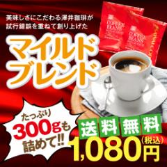 【澤井珈琲】送料無料 マイルドブレンド300g入りお買い得福袋(コーヒー/珈琲/コーヒー豆)