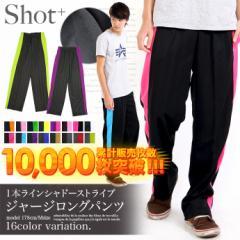 ジャージ ジャージパンツ メンズ パンツ スポーツ トレーニング ルームウェア 1本ライン【メ】