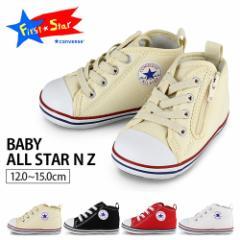 【BIGSALEクーポン対象】 コンバース CONVERSE BABY ALL STAR NZ ベビー オールスター キッズ ファーストシューズ スニーカー 定番 通園