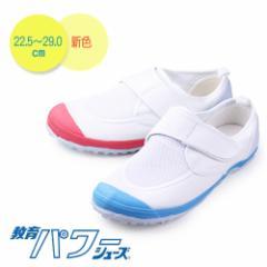 上履き 子供 キッズ マジックテープ 教育パワーシューズ 大人 子供靴 室内履き 運動靴 マジックベルト 水色 ピンク 22.5cm〜29.0cm