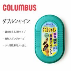 靴みがき スポンジ ダブルシャイン コロンブス  COLUMBUS 両面使用タイプ ツヤ出し 簡単 手軽 シューケア 無色 29391