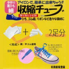 手作り 靴紐 収縮チューブ アイロン ハンドメイド 自作 シューレース  細い オリジナル 93116