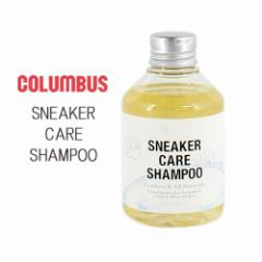 スニーカーケアシャンプー Leathers & All materials コロンブス COLUMBUS 汚れ落とし 靴 お手入れ クリーナー 26140