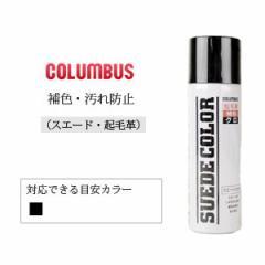 スエードカラー コロンブス  補色・汚れ防止 スプレータイプ ブラック 黒 ミニサイズ 65ml