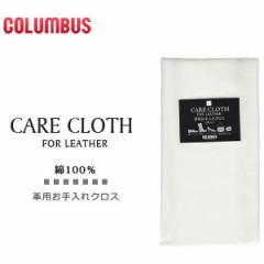 コロンブス 革用お手入れクロス CARE CLOTH FOR LEATHER (2枚入り)