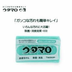 ウタマロ 石けん 洗濯用 部分洗い 泥汚れ 黒ずみ 白くする 除菌 消臭効果 日本製 50935