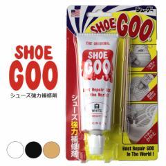 シューグー SHOE GOO 補修剤 白 黒 自然色