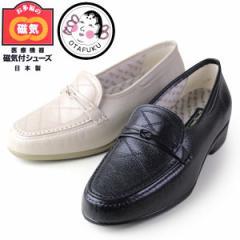 お多福 OTAFUKU 医療機器 磁気付シューズ 150 エミール レディース 靴 日本製