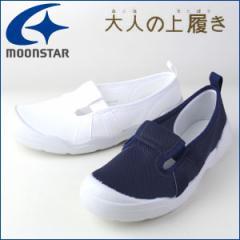 【BIGSALEクーポン対象】 ムーンスター 大人の上履き 01 メンズ レディース ホワイト ネイビー 上履き 大人