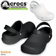 クロックス ビストロ crocs bistro 10075 クロックス ワークシューズ crocs work shoes 厨房用シューズ unisex 通販