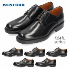 【BIGSALEクーポン対象】 ケンフォード KENFORD 靴 メンズ ビジネスシューズ 日本製 本革 幅広 3E EEE ブラック K641L K642L K643L K644L
