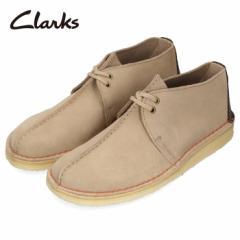Clarks クラークス デザートトレック メンズ 972E Desert Trek カジュアルシューズ レースアップ ラウンドトゥ 本革 サンドスエード ベー