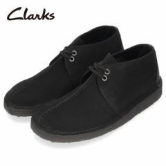【還元祭クーポン対象】クラークス Clarks メンズ デザート トレック Desert Trek 972E ブラックスエード 黒 レースアップ シューズ 革