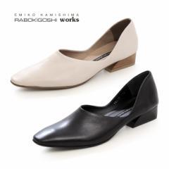 【還元祭クーポン対象】RABOKIGOSHI works ラボキゴシ ワークス パンプス ローヒール 12312 スリッポンシューズ 本革 レディース 靴