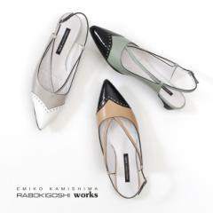 RABOKIGOSHI works パンプス ラボキゴシ ワークス 靴 12307 バックストラップ ローヒール サンダル レディース