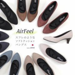 日本製 ソフトクッション パンプス 痛くない ヒール 8010 parade 撥水 スエード 防水 雨の日 靴 レディース