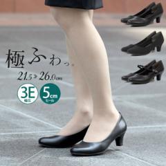 パンプス 黒 ビジネス ワイズ 3E ゆったり 極ふわっ リクルート フォーマル ストラップ オフィス 就職活動 仕事 靴 大きいサイズ 小さい