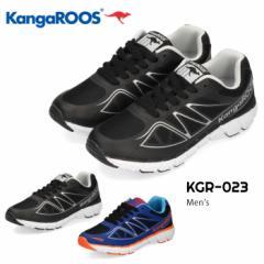 【還元祭クーポン対象】KangaROOS カンガルース スニーカー メンズ KGR-023 ゆったり ワイド 幅広 軽量 ふかふか クッション 黒 青 ブラ