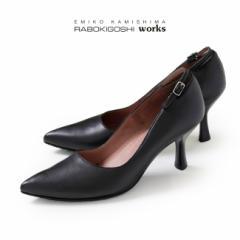 RABOKIGOSHI works パンプス ラボキゴシワークス 本革 靴 12372 B ブラック 黒 ヒール レディース 撥水 レザーパンプス
